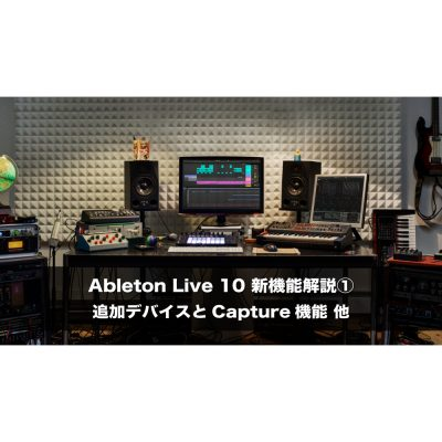 Ableton-Live10-new-features-1-eye