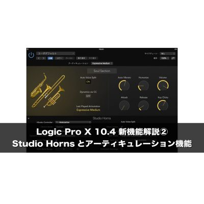 Logic-10-4-2-Studio-Horns-eye