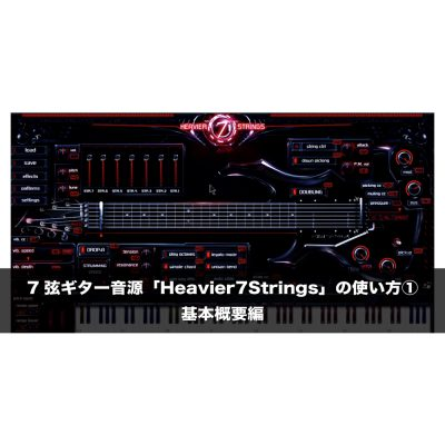 TBTech-Heavier7Strings-1-eye