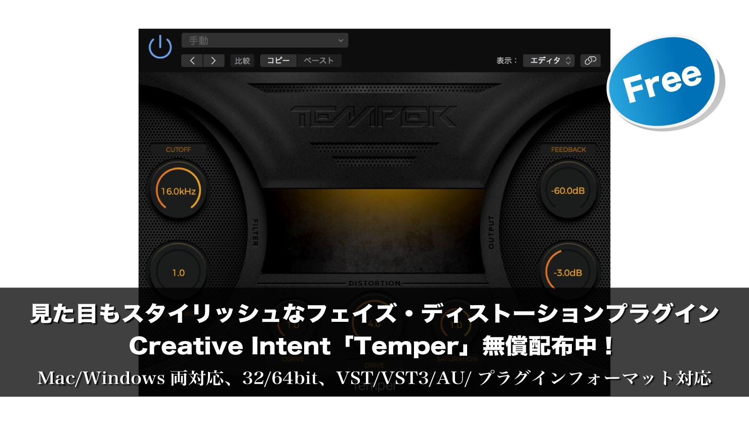 【10ドル → 無料】見た目もスタイリッシュなフェイズ・ディストーション「Temper」無償配布中!