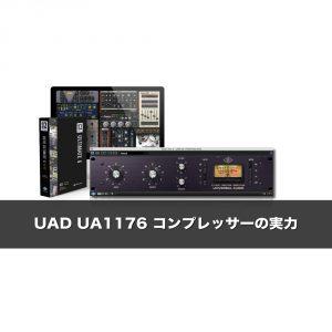 UAD UA1176 コンプレッサーの実力