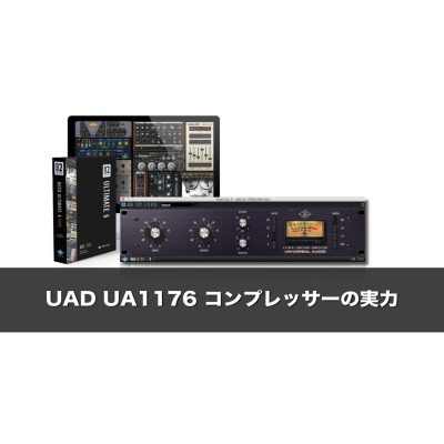 UAD_UA-1176-compressor-eye