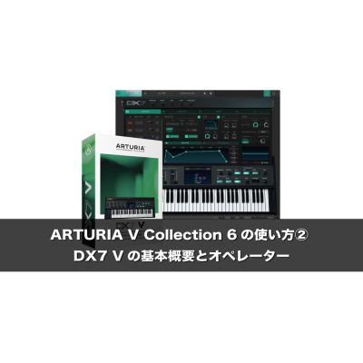 V-Collection6-2-DX7-V-eye