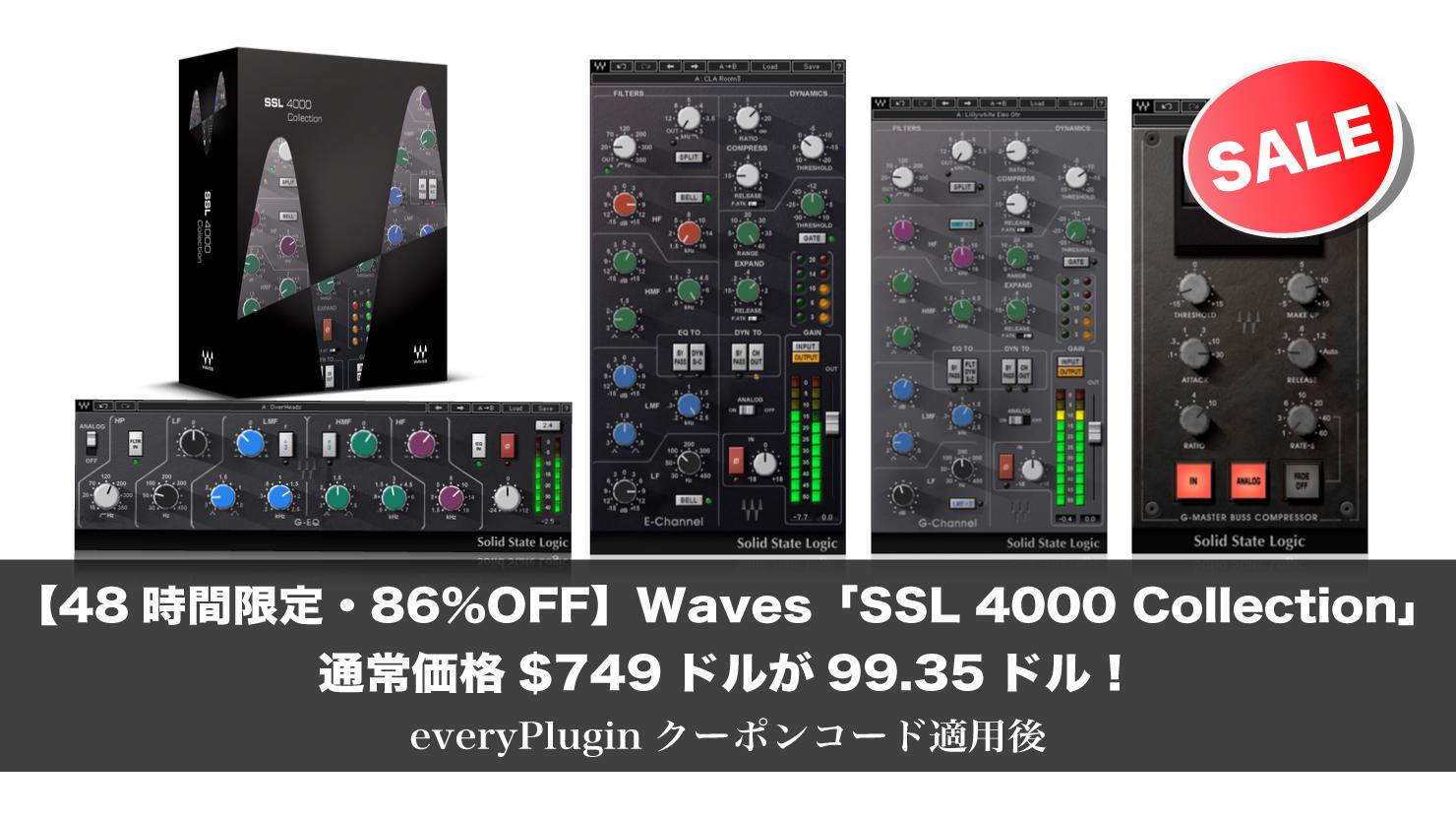 【48時間限定・86%OFF】Waves「SSL 4000 Collection」通常価格$749ドルが99.35ドル(everyPluginクーポンコード適用後)