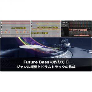 Future Bassの作り方 1. ジャンル概要とドラムトラックの作成