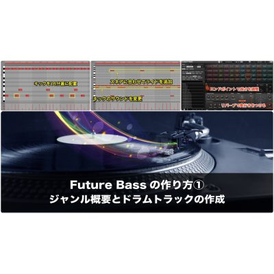 future-bass-1-eye