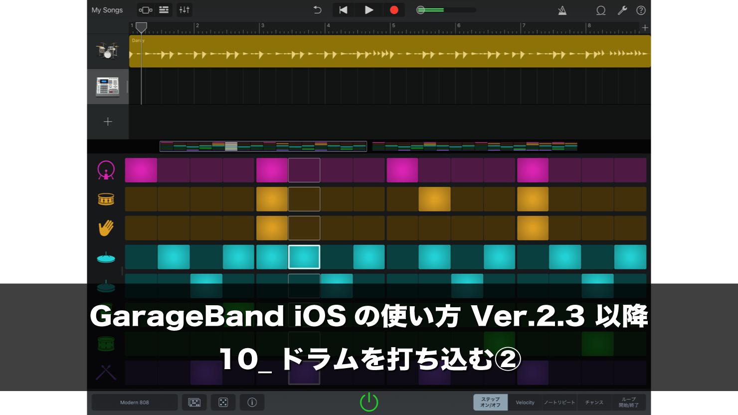 garageband-ios-10-drum-programming-2