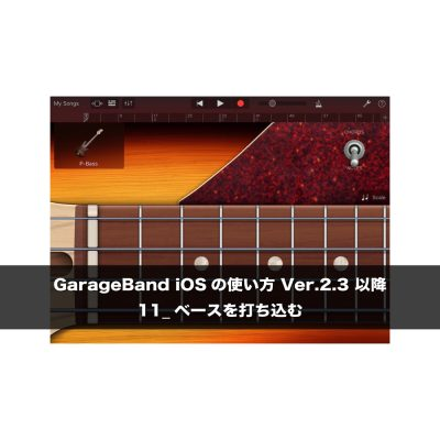 garageband-ios-11-programming-bass-eye