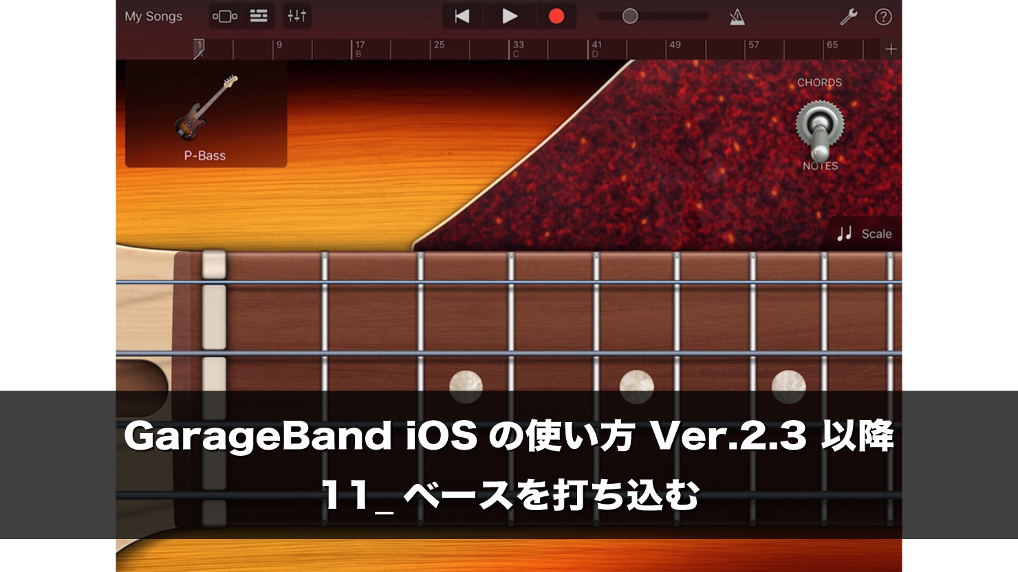 garageband-ios-11-programming-bass