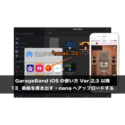 garageband-ios-13-export-songs-nana-eye