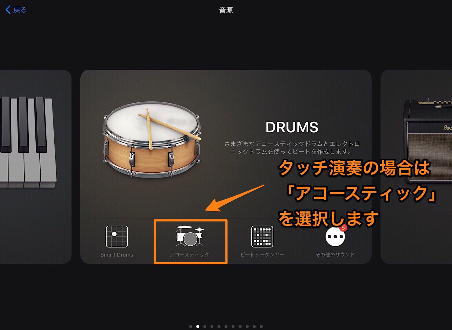 garageband-ios-drums-2-1