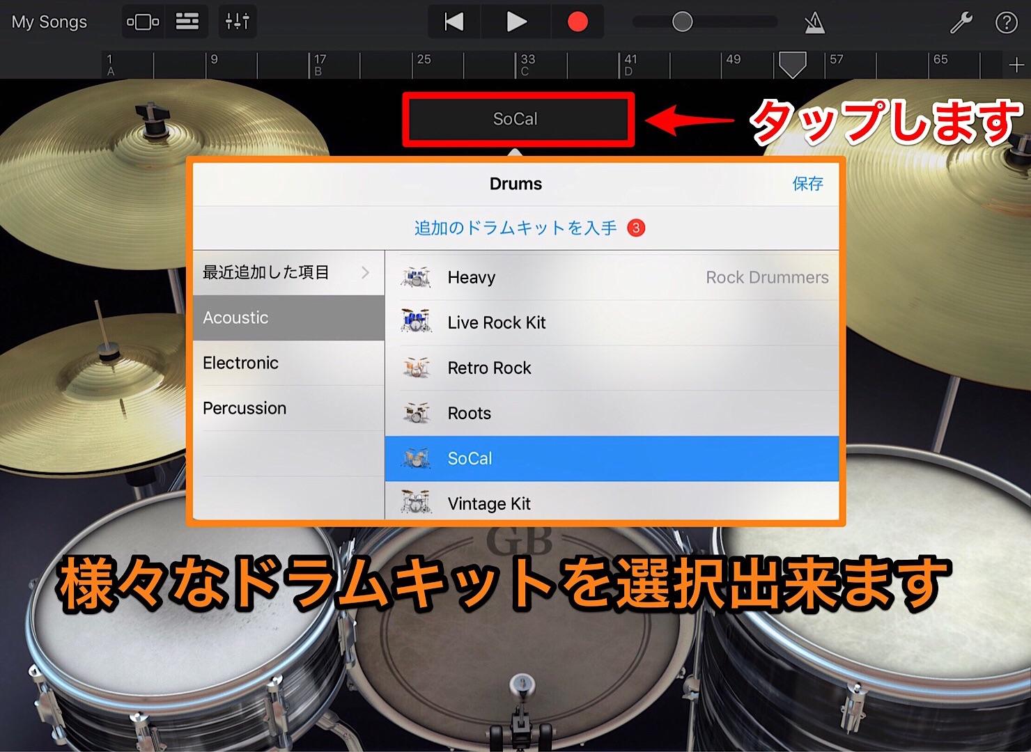 garageband-ios-drums-2-3