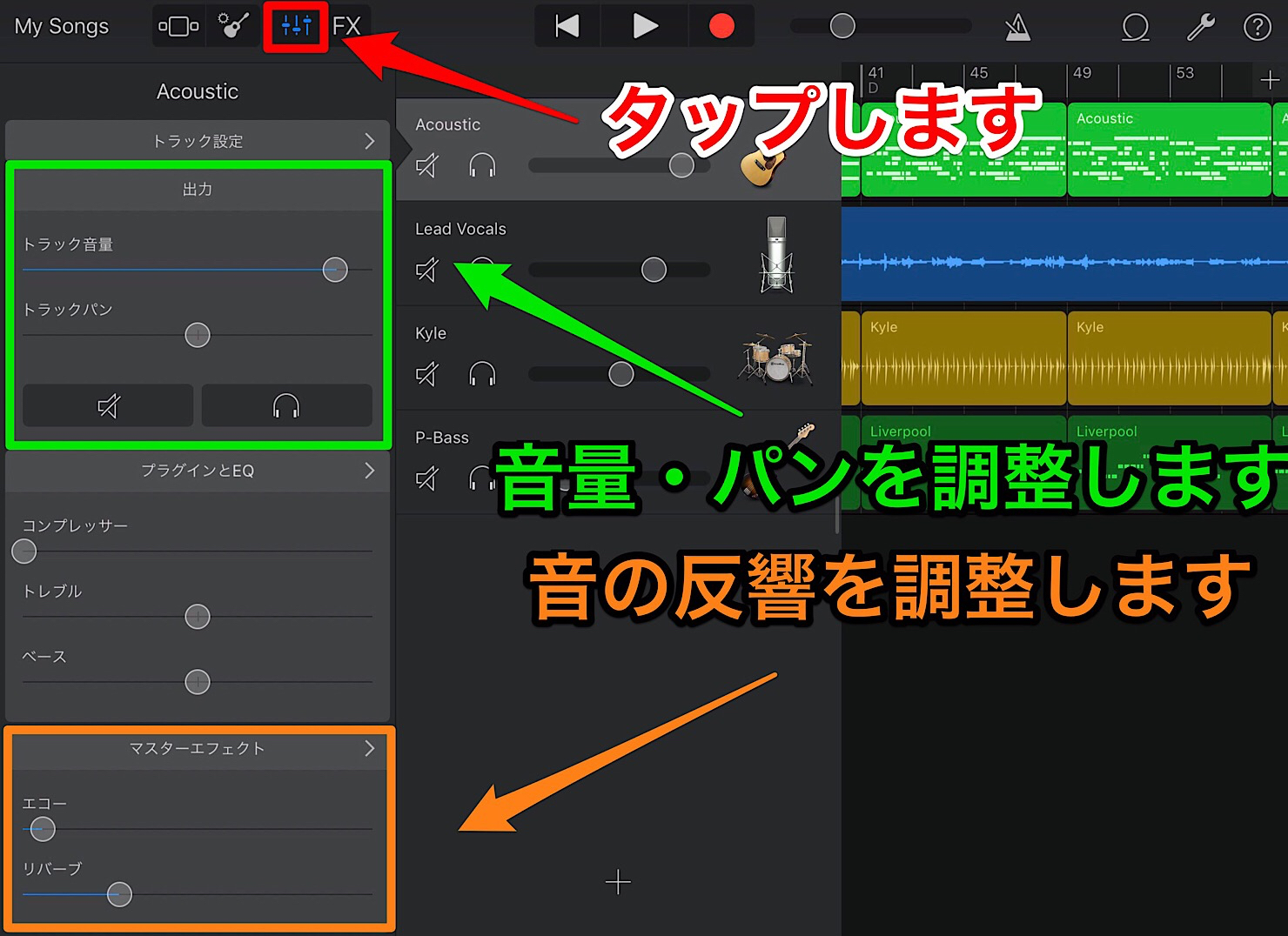 garageband-ios-how-to-mix-songs-5