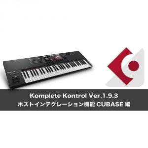 Komplete Kontrol Ver.1.9.3「ホストインテグレーション機能」CUBASE編