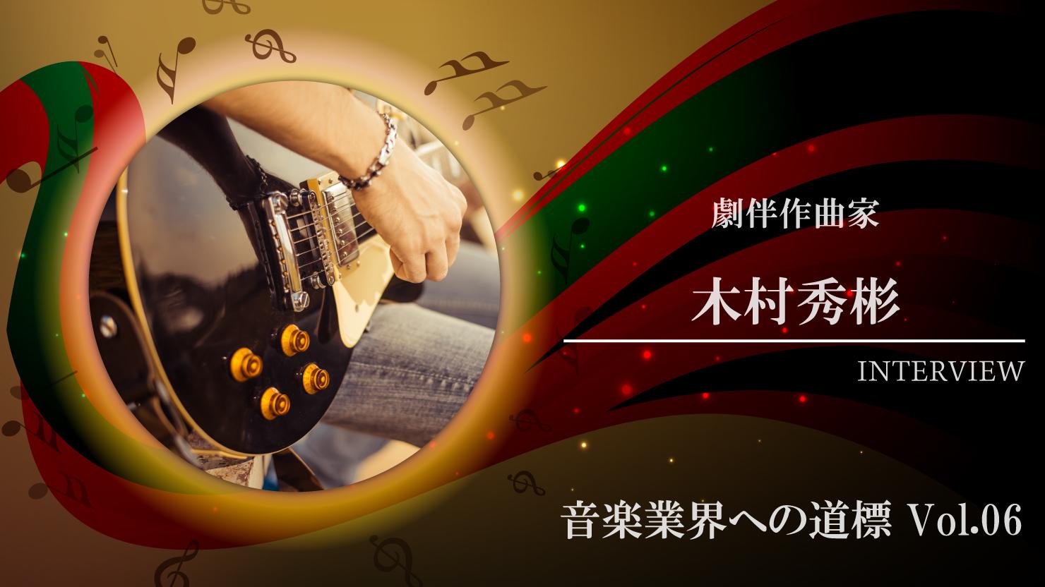 music-industry-hideakira-kimura