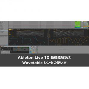Ableton Live 10 新機能解説② Wavetableシンセの使い方