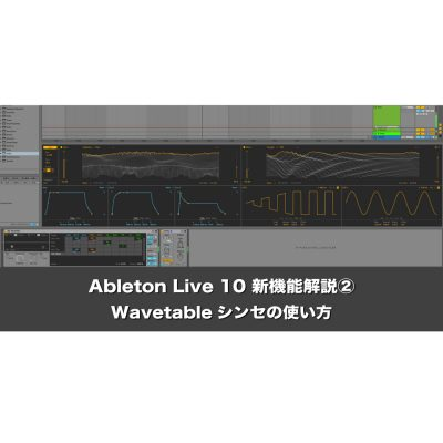Ableton-Live10-new-2-wavetable-eye