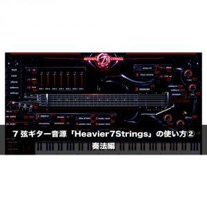 Heavier7Strings 使い方② 奏法編