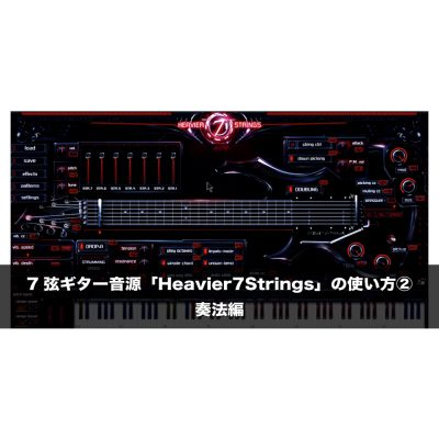Heavier7Strings-2-eye