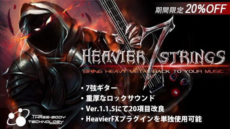 【PR】重厚なロックサウンドが得られる7弦ギター音源「Heavier7Strings」が期間限定20%OFF!