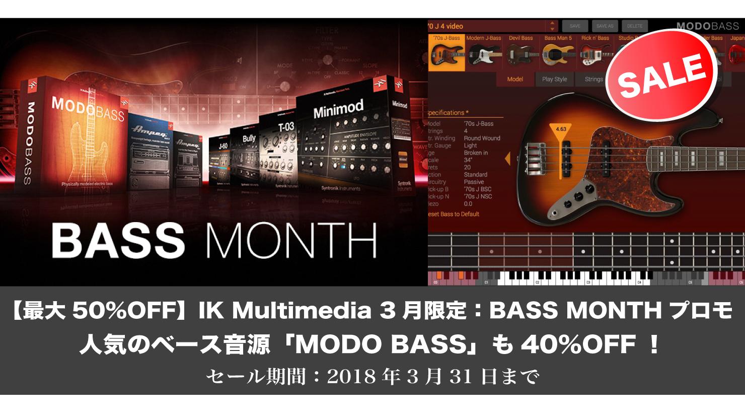 【最大50%OFF】人気のベース音源「MODO BASS」も40%OFF!IK Multimedia 3月限定:BASS MONTHプロモ