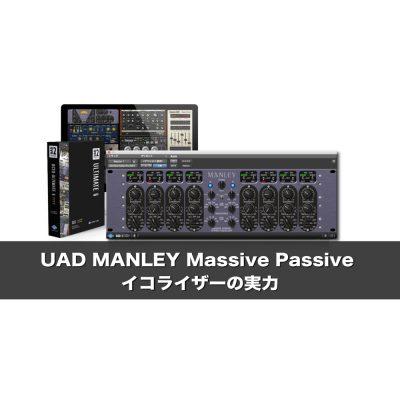 UAD-massive-passive-eye