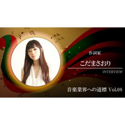 interview-saori-kodama-1