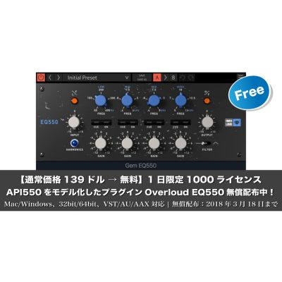 overloud-gem-EQ550_free-eye