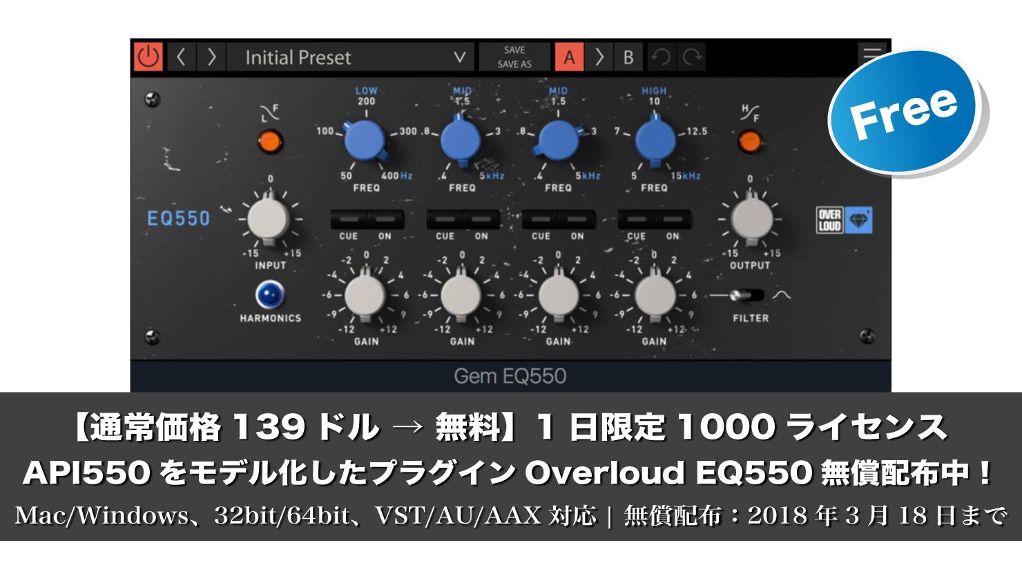 【139ドル→無料】API550をモデル化した「Overloud EQ550」が1日限定1000ライセンス、2018年3月18日まで無償配布中!