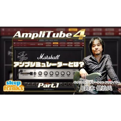 Amplitube4-1-kenji-suzuki-and-sleepfreaks