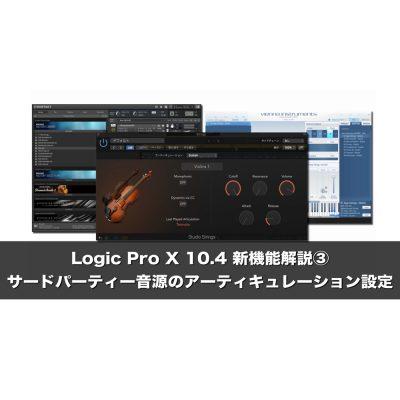 Logic-10-4-3-Studio-strings-eye