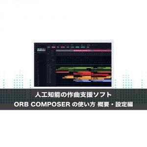 人工知能の作曲支援ソフト ORB COMPOSER 使い方  概要・設定編