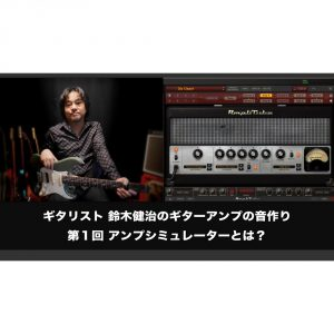 ギタリスト 鈴木健治のギターアンプの音作り① アンプシミュレーターとは?