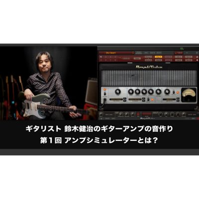 kenji-suzuki-guitar-amp-1-eye
