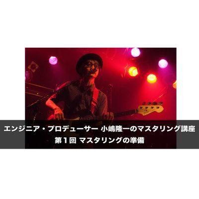 mastering-ryuichi-kojima-1-eye
