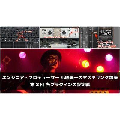 mastering-ryuichi-kojima-222-eye