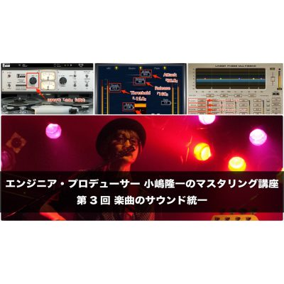 mastering-ryuichi-kojima-3-eye