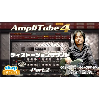 Amplitube4-2-kenji-suzuki-and-sleepfreaks