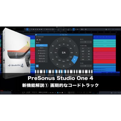 Studio-One4-1-chord-track-eye
