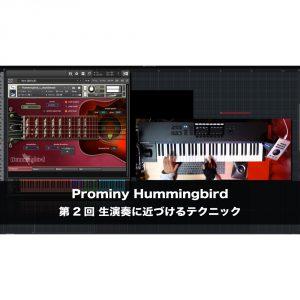 Prominy Hummingbird 使い方② 生演奏に近づけるテクニック