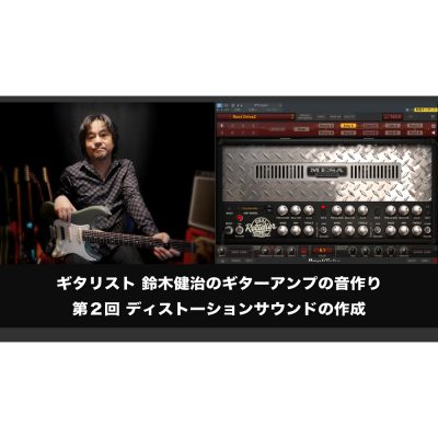 kenji-suzuki-guitar-amp-2-eye-2