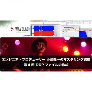 エンジニア・プロデューサー 小嶋隆一のマスタリング講座 ④ DDPファイルの作成