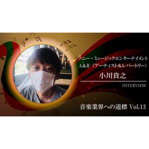 「音楽業界への道標」 第13回 小川貴之さんインタビュー