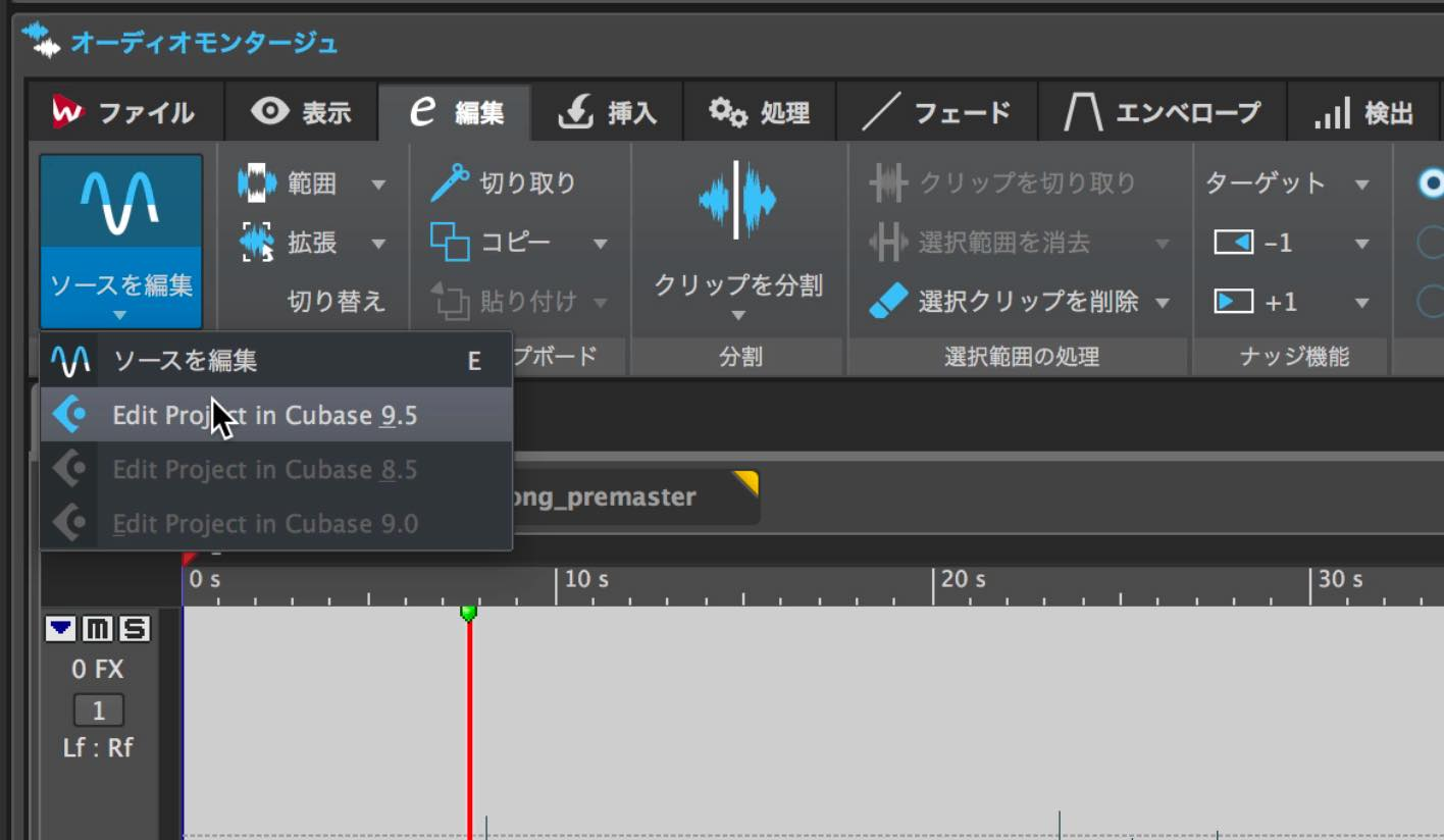 edit_cubase