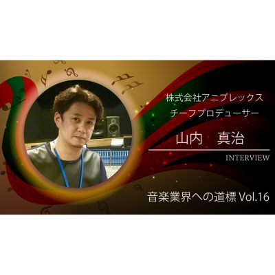 yamanouchi_eyecatch