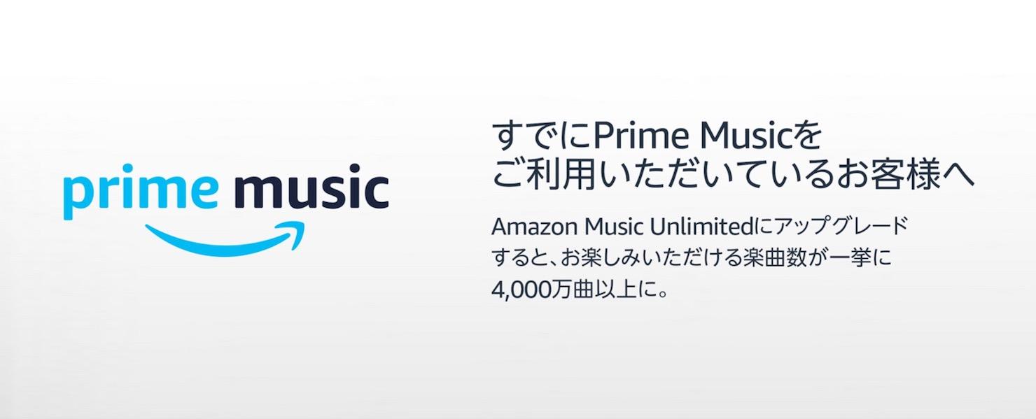 Aamazonmusic3