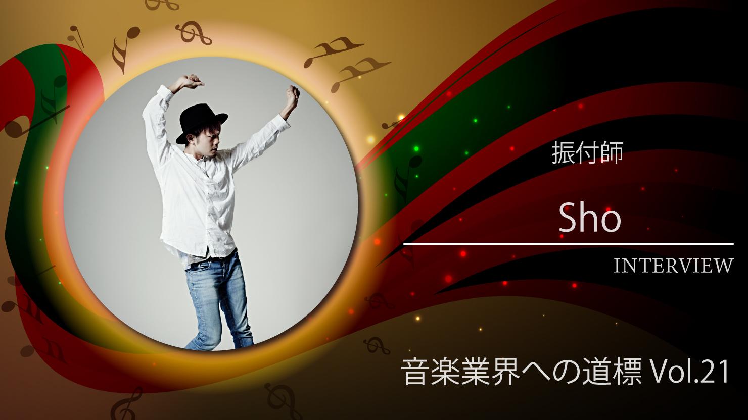 Sho_top