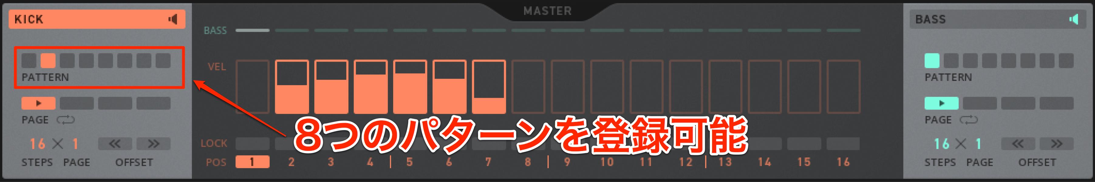 8パターン