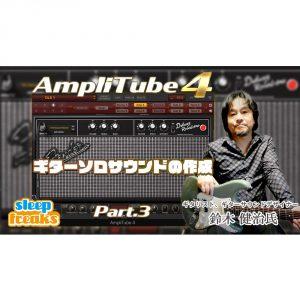 ギタリスト 鈴木健治のギターアンプの音作り③ ギターソロサウンドの作り方