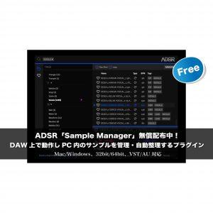 【無料】もう迷わない。ADSR「Sample Manager」無償配布中!